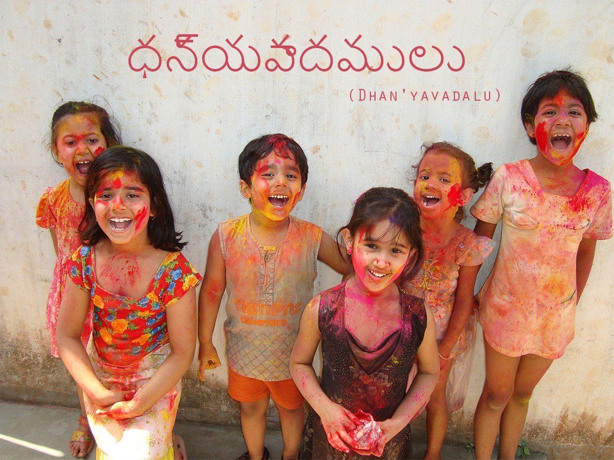 Danke = ధన్యవాదములు (Dhan'yavādālu)